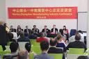 2016年4月24日星期日,广东省中山市南头—中南企业推介会在星河商城举办。由ChinaTrader 南非中国服贸有限公司承办。